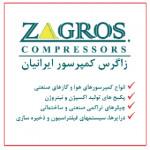 زاگرس کمپرسور ایرانیان