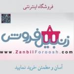 zanbilforoosh.com