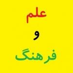 farhang_va_elm
