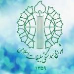 شورای هماهنگی تبلیغات اسلامی خراسان جنوبی
