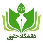دانشگاه حقوق
