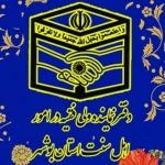 دفترنماینده ولی فقیه در امور اهل سنت استان بوشهر