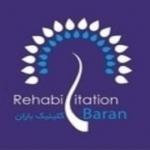 مرکز کاردرمانی و گفتاردرمانی اسلامشهر ( باران )