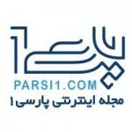 مجله اینترنتی پارسی وان