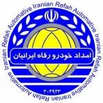 شرکت امداد خودرو رفاه ایرانیان