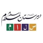 دبیرستان سلام اسلام - دوره دوم