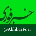 akhbarfori