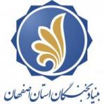 بنیاد نخبگان استان اصفهان
