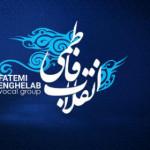 enghelab_fatemi