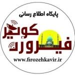 firouzehkavir