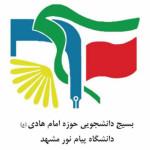 بسیج دانشجویی پیام نور مشهد