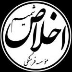 موسسه فرهنگی شمیم اخلاص