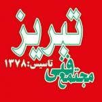 مجتمع فنی تبریز