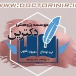 doctorin1996