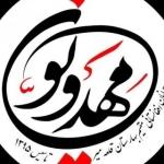 هیئت جوانان مهدویون افغانستانیهای مقیم(قلعه میر)