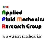Applied Fluid Mecha. Researches (مکانیک سیالات کاربردی)