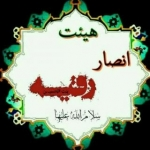 heiat_ansar_alroghaye_qom
