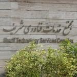 مجتمع خدمات فناوری دانشگاه صنعتی شریف