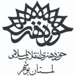 hozehonari_bushehr