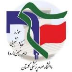 بسیج دانشجویی دانشگاه علوم پزشکی گلستان