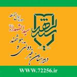 دبیرستان سیدالشهداء(ع)