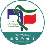 بسیج دانشجویی دانشگاه فرهنگیان شهید آیت