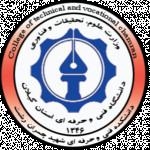 دانشگاه فنی و حرفه ای استان گیلان(شهید چمران رشت)