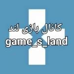 کانال بازی لند game_s_land@