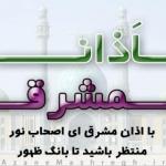 azanemashregh_ir