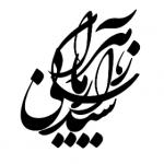 آرمان زهرایی