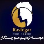 مرکز تخصصی ترمیم مو رستگار(پیوند مو به روش HRP)_اصفهان