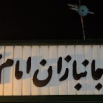 ganbazan.mashhad.ir1