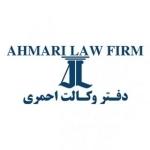 AhmariLawFirm