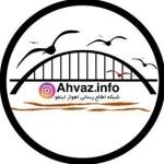 Ahvaz.info
