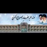 حوزه علمیه حضرت ولیعصر (عج) شهرستان کهنوج