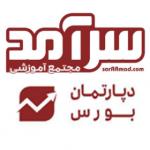 sarAAmad_bourse