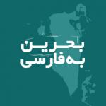 bahrain_farsi