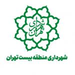 شهرداری منطقه ۲۰ تهران