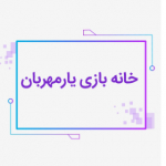 Yar_e_mehraban