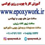 epoxywork.ir