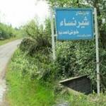 روستای شیرنسا