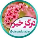 dargazkhabar1