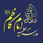 مشکات اصفهان