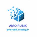 AmoRubik