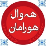 هه وال  هورامان