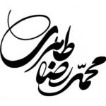 mohammadreza_taheri