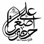 هیئت حضرت علی اصغر(ع)