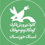 Kanoonparvaresh_khozestan