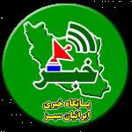 iranianesabz