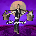 kuchesfahan